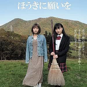 ゴマ・ワークスVol.5 ~映画「ほうきに願いを」~ サウンドトラック&アンビエント・マスターズ