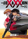 砲神エグザクソン(2) (アフタヌーンコミックス)