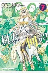 村人ですが何か?(7) (ドラゴンコミックスエイジ) Kindle版