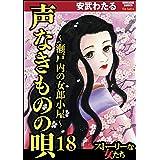 声なきものの唄~瀬戸内の女郎小屋~ (18) (ストーリーな女たち)