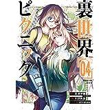 裏世界ピクニック 4巻 (デジタル版ガンガンコミックス)