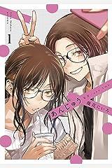 あんじゅう 1 (楽園コミックス) Kindle版