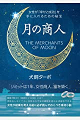 月の商人 - 女性が「幸せと成功」を手に入れるための秘宝 - 単行本