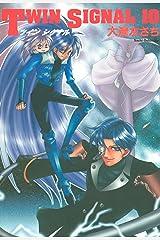 TWIN SIGNAL(10) (ソノラマコミック文庫) Kindle版