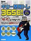 ギター・マガジン ギター基礎トレ365日!(CD付き) (リットーミュージック・ムック)