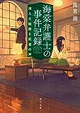 海棠弁護士の事件記録 消えた絵画と死者の声 (角川文庫)