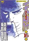 天牌 16―麻雀飛龍伝説 (ニチブンコミックス)