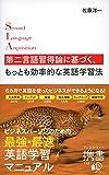 第二言語習得論に基づく、もっとも効率的な英語学習法 (ディスカヴァー携書)