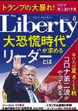 The Liberty (ザリバティ) 2020年8月号 [雑誌] ザ・リバティ