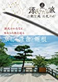 刀剣聖地巡礼ガイド 源氏かたな旅 (刀剣画報BOOKS)