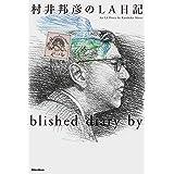 村井邦彦のLA日記