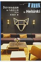 3日でまわる北欧inヘルシンキ改訂版 (Hokuo Book) 単行本(ソフトカバー)
