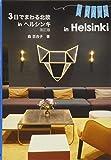 3日でまわる北欧inヘルシンキ改訂版 (Hokuo Book)