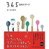 【新装版】 365日のスプーン