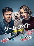 ゲーム・ナイト/GAME NIGHT