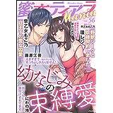 蜜恋ティアラMania Vol.56 幼なじみの束縛愛 [雑誌]