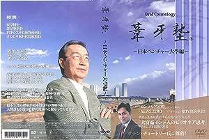 葦牙塾® (日本ベンチャー大學編) [DVD]