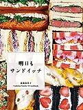 明日もサンドイッチ (Cooking Studio Y Cookbook)