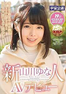 新人 山川ゆな AVデビュー / 宇宙企画 [DVD]