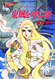 リダーロイス・シリーズ外伝(2)東風を呼ぶ姫 (集英社コバルト文庫)