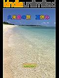 久米島の旅 夏休み (人生を楽しむ文庫)
