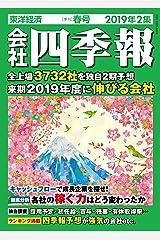 会社四季報 2019年2集・春号 [雑誌] 雑誌