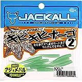 JACKALL(ジャッカル) ワーム キビキビナ~ゴ 2インチ プリズムライム