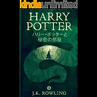 ハリー・ポッターと秘密の部屋: Harry Potter and the Chamber of Secrets ハリー…