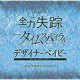 NHKドラマ『全力失踪』『タイムスパイラル』『デザイナーベイビー』オリジナルサウンドトラック