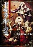 常夜国騎士譚RPG ドラクルージュ