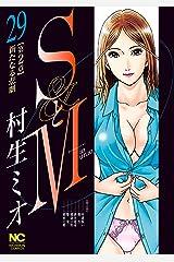 SとM 29 Kindle版