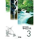 【61啓林館】未来へひろがるサイエンス3【理科932】2019年度版