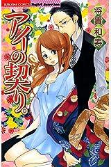アイの契り。 (1) (無敵恋愛S*girl) Kindle版