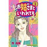 お姑さまといわれても(1) (BE・LOVEコミックス)