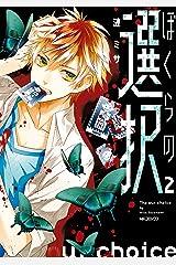 ぼくらの選択 2 (MFコミックス ジーンシリーズ) Kindle版