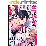 禁断Lovers Vol.114 [雑誌]