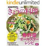 NHK きょうの料理 2021年 4月号 [雑誌] (NHKテキスト)