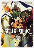オーバーロード (13) (角川コミックス・エース)