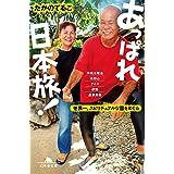 あっぱれ日本旅!  世界一、スピリチュアルな国をめぐる (幻冬舎文庫)