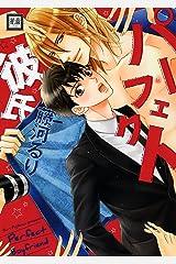 パーフェクト彼氏 1巻 (花音コミックス) Kindle版