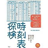 旅鉄BOOKS 001 時刻表探検 数字に秘められた謎を解く
