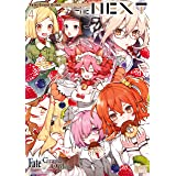 Fate/Grand Order コミックアンソロジー THE NEXT: 4 (DNAメディアコミックス)