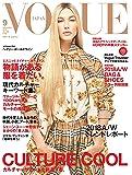 VOGUE JAPAN(ヴォーグジャパン) 2018年09月号
