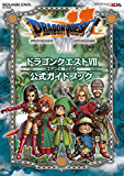 ニンテンドー3DS版 ドラゴンクエストⅦ エデンの戦士たち 公式ガイドブック (デジタル版SE-MOOK)