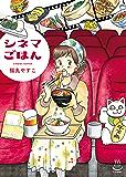 シネマごはん(1) (思い出食堂コミックス)