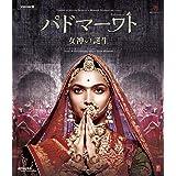 パドマーワト 女神の誕生 [Blu-ray]