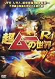 超ムーの世界R4 [DVD]