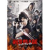 レッド・ブレイド [DVD]
