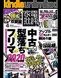 家電批評 2020年 4月号 [雑誌]
