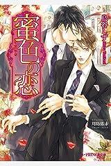 蜜色の恋【特典SS付き】 (B-PRINCE文庫) Kindle版